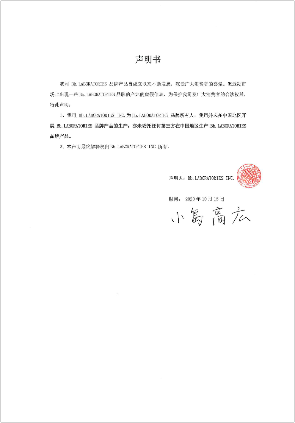 モイストクリームマスクPro.原産地に関する声明文_中文